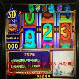 昌平沙河3D数字彩票机,图迷游戏彩票机