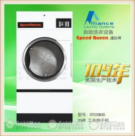 美国SPEED QUEEN速比坤ST035N 35磅工业烘干机 自助洗衣设备