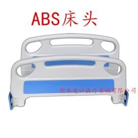 ABS床头 医院病床床头 悬挂可拆卸床头 加厚材质防摔床头