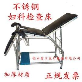 厂家直销不锈钢妇科检查床 妇科诊查床 门诊床 不锈钢治疗床产床
