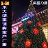 无穷大美陈户外大型圣诞树3/5/10/12/15米场景布置圣诞树生产厂家