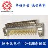 25PIN公黑焊线D-SUB防水连接器