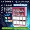 华东售货机生产基地安徽点为科技