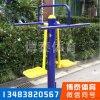 天津公园健身器材生产厂家博泰体育