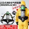 勞安認證RHZKF6.8/30自給正壓式消防空氣呼吸器6.8L碳纖維氣瓶