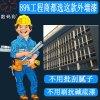 浙江外墙工程防水涂料,数码彩给你无忧保障
