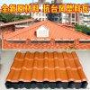 供应清远屋顶防腐合成树脂别墅瓦 节能环保仿古塑料琉璃瓦