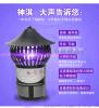 SQ-A01-04 (银) 光触媒灭蚊灯 捕蚊器 光触媒灭蚊器 家用灭蚊灯 灭蚊器