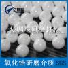 特销比重大密度高圆度好氧化锆陶瓷球 耐磨低耗