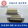 DR25pin公弯焊板连接器,D-SUB大电流