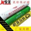 悦美厂家出售300克工业装饰公司装修地面保护膜工地瓷砖成品保护膜
