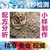 飞秒技术分析干燥剂    干燥剂成分检测