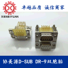 DR9双胞胎连接器 D-SUB大电流
