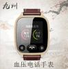 工厂直销H01 血压手表 GPS定位 双向通话 老人心率健康手表
