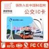 深圳厂家直销,IC公交卡,免费设计公交卡