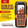 AORO/遨游  N12 本质安全型防爆手机电信3G天翼对讲手机军工三防坚固手机化工石油工地工业手持终端