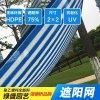现货供应 蓝白条包边打扣加密遮阳网 3针70%遮阳率 80克/平方