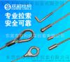 鋼絲繩/吊繩/安全繩 SUMHO/雙和出品 TS16949 品質保證