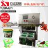 行遠包裝 豆瓣醬封口機 全自動調味料盒裝封膜機 果醬盒包裝機