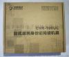 广西华视CVR-100U/D身份证阅读器 广西酒店专用身份证刷卡器 政府指定身份证阅读器供应商