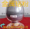 铬粉 超细铬粉 电解铬粉 金属铬粉99.999纯铬粉 高纯铬粉