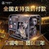 6kw小型柴油发电机 家用车载便携式发电机