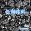 长青碳素增碳剂:固定碳90%宁夏增碳剂厂家直销普煅气煅无烟煤用途:炼钢、铸造