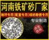 铁矿砂河南生产厂家15838317888