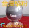 高纯铬粉Cr 金属铬粉 超细微米纳米铬粉 电解铬粉 球形