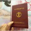 郑州皮革封面通讯录战友录封套笔记本制作厂家