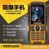 Aoro/遨游 W200 防爆手持终端三防手机本质安全型矿用防爆手机