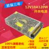 LED开关电源12V10A120W驱动变压器