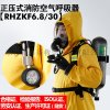 劳安认证RHZKF6.8/30自给正压式消防空气呼吸器6.8L碳纤维气瓶