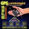 车载GPS定位追踪器 北斗GPS定位器