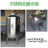反滲透純化無菌水箱儲罐不鏽鋼304316L醫藥食品
