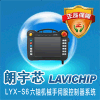 朗宇芯科技LYX-S3/6三六轴控制系统注塑机冲床冲压机械手伺服控制系统