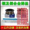 上海斯米克S211铜焊丝 飞机牌ERCuSi-Al硅青铜焊丝