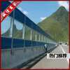 【安固】声屏障;高速声屏障;高速公路声屏障  可定做,包安装