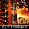 进口洋酒 英国 格兰杰12年雪莉桶风味 威士忌 700ml V-0010006