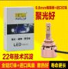 廠家直銷led車燈hid氙氣燈汽車前大燈遠近光燈泡車燈改裝