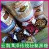 云南特产黑糖与红糖的功效区别 黑糖茶的食用方法