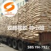 我司供应巴陵石化SBS791