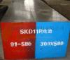 供應日本大同SKD11冷作模具鋼