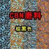 富耐克产销磨料磨具 CBN立方氮化硼磨料单晶微粉 金黄色块状晶体
