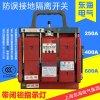 上海东海 HS11FD-600A/400A/48 防误型带闭锁带接地刀开关HS11FD1