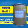 羧甲司坦 S-羧甲基-L-半胱氨酸 原料廠家可貨到付款18913570807