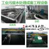 浙江杭州洁康/碳钢絮凝竖流沉淀池/沉淀器/污水处理