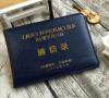皮革封面通讯录证书皮封套笔记本制作厂家