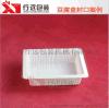 行遠包裝 豆瓣醬鋁膜封口機 全自動塑料盒包裝機 四方盒封口機