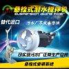 亚太水处理悬挂式安装潜水搅拌机 304不锈钢叶轮潜水搅拌机现货直销